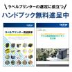 「ラベルプリンターに関するハンドブック」※2冊無料プレゼント 製品画像