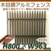 ベランダの柵『H800格子フェンス 連結タイプ(チーク)』 製品画像