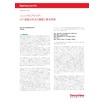 ソリッドネブライザー  ICP質量分析法の概要と基本原理 製品画像