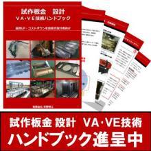 【無料進呈】『試作板金 設計 VA・VE技術』ハンドブック 製品画像