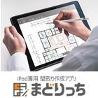 iPad専用間取り作成アプリ「まどりっち」 製品画像