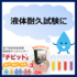 液体耐久試験などに!簡易型ディスペンサー『チビット』 製品画像