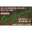 オイル漏洩対策製品『Oil guard』 製品画像