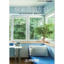 せっこうプラスター総合カタログ『快適空間ガイド』 製品画像