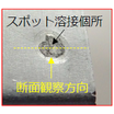 【EBSDによる結晶解析】 アルミ溶接部(スポット溶接) 製品画像