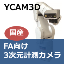 小型・軽量・高速撮影可能な3次元計測カメラ『YCAM3D』 製品画像