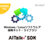 音声合成SDK(ソフトウェア開発キット)『AITalk SDK』 製品画像