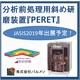 【※JASIS2019 出展予定!】超精密研磨装置『PERET』 製品画像