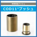 特殊用途『COD11ブッシュ』 製品画像