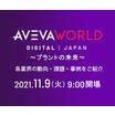 【プラントの未来を考えるオンラインイベント開催!11/9(火)】 製品画像