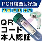 検体管理用ラベル『QRコード本人認証』 製品画像