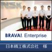 『Brava』導入事例≪日本精工株式会社 様≫ 製品画像