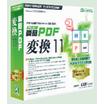 ソフトウェア『瞬簡PDF 変換11』 製品画像
