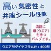 NDV  ウェア形ダイヤフラム弁:400形 製品画像