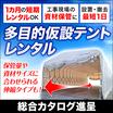 【驚きの早さ!】製品の一時保管に『レンタルテント』が有効! 製品画像