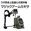 ラボ用卓上型撹拌機 マジックアームミキサ48 製品画像