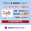 クラウドBOMサービス「Celb」 ※先行無料体験受付中! 製品画像