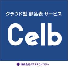 クラウド型部品表(BOM)サービス Celb【無料期間有り】 製品画像