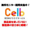 クラウドBOMサービス「Celb」 ※無料モニター期間実施中! 製品画像