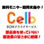 クラウドBOMサービス「Celb」 ※無料モニター期間実施中!