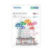 NEXCOM2021 目的別ソリューション 製品カタログ 製品画像