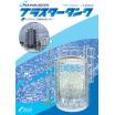 悪臭が発生する水処理装置はもう要らない!/ブラスタータンク 製品画像