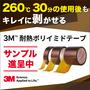 3M(TM) 耐熱ポリイミドテープ ※サンプル進呈中 製品画像