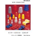 配線資材『ワイヤーコネクター カタログ』  製品画像