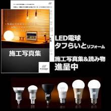 最大7年保証LED【タフらいとリフォーム】 製品画像