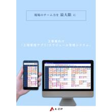 工事業向け『工程管理アプリ/工事管理システム』 製品画像