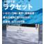 BX止水板 ラクセット 製品画像