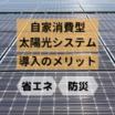 【資料】自家消費型太陽光発電システム導入のメリット 製品画像