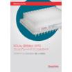 SOLA 固相抽出(SPE)ウェルプレートテクニカルガイド 製品画像