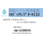 仮設トイレ用消臭剤『エルビックヒノデオール110』 製品画像
