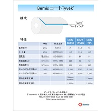 Bemis 滅菌包装用コート製品一覧 製品画像