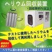 【ランニングコスト80%削減事例有り】 ヘリウム回収装置 製品画像
