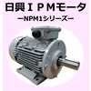 【油圧機器の高効率化に!】『IPMモータNPM1シリーズ』 製品画像