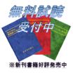 【書籍】界面活性剤の選び方、使い方 事例集 (No.2000) 製品画像