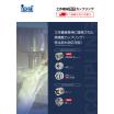 「工作機械専用カップリング」の総合カタログ&使用例集 製品画像
