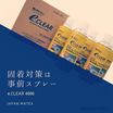 ガスケット・パッキン焼付き防止スプレー『e.CLEAR』カタログ 製品画像