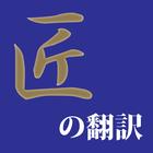 匠の翻訳 製品画像