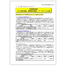 【技術資料】作業環境測定 製品画像