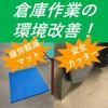 倉庫作業の環境改善のお手伝い!【疲労軽減マット&安全カッター】 製品画像