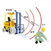 フォークリフト専用!人との接近を警報「作業者接近検知システム」 製品画像