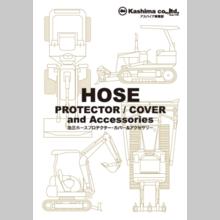 建機の油圧ホースプロテクター・カバー&アクセサリー※総合カタログ 製品画像