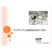 中国山西省のマグネシウム 製品画像