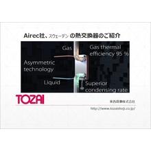 【Airec社】スウェーデンの熱交換器のご紹介 製品画像