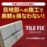 美観を損なわないタイルの剥落防止工法『タイルフィックス』 製品画像