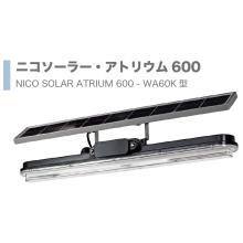 ソーラー式LED照明「ニコソーラー・アトリウム600」 製品画像