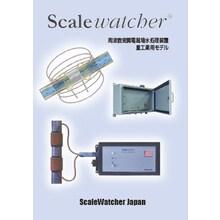 周波数変調電磁場水処理装置スケールウォッチャー 導入事例集 製品画像